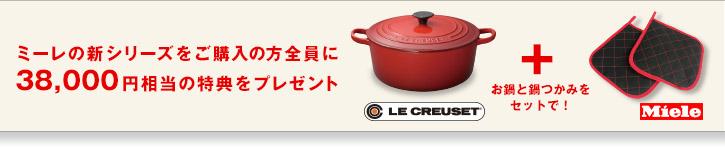 Mieleの食洗機を購入するとルクルーゼがもらえるキャンペーン中です_b0120583_17525727.jpg