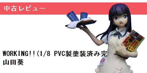 女の子フィギュア レビュー記事まとめ_f0205396_0585366.png