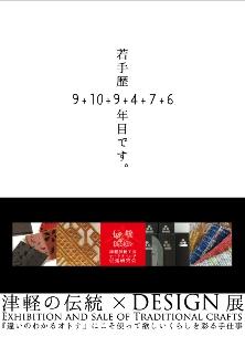 15/2/20(金)-2/22(日) 津軽の伝統×DESIGN展_e0091712_11395988.jpg
