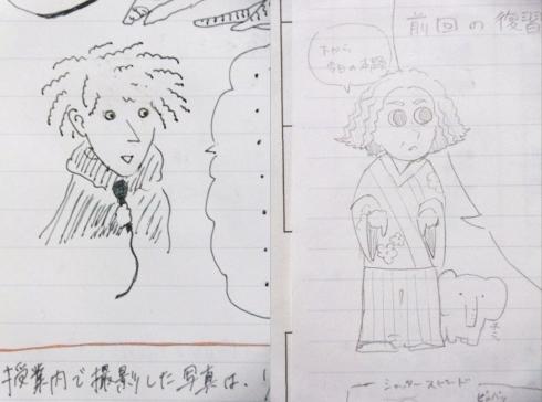 授業ノートに漫画付き@文化学園大学_f0006713_23591836.jpg