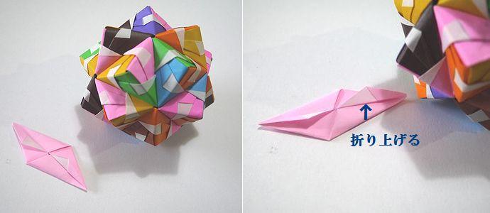 簡単 折り紙 折り紙 くす玉 ユニット : cosmos1009.exblog.jp