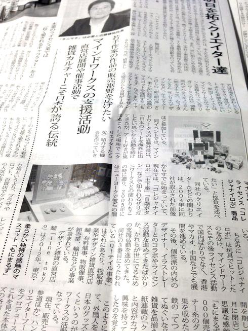 業界誌の新年号に昨年のマーチエキュート「ハンドメイドクリスマス」の件が、業界誌に掲載!_a0039720_9512132.jpg