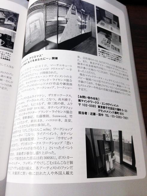 業界誌の新年号に昨年のマーチエキュート「ハンドメイドクリスマス」の件が、業界誌に掲載!_a0039720_9513080.jpg