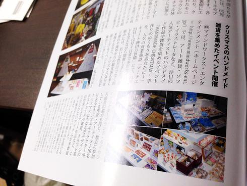 業界誌の新年号に昨年のマーチエキュート「ハンドメイドクリスマス」の件が、業界誌に掲載!_a0039720_9513514.jpg