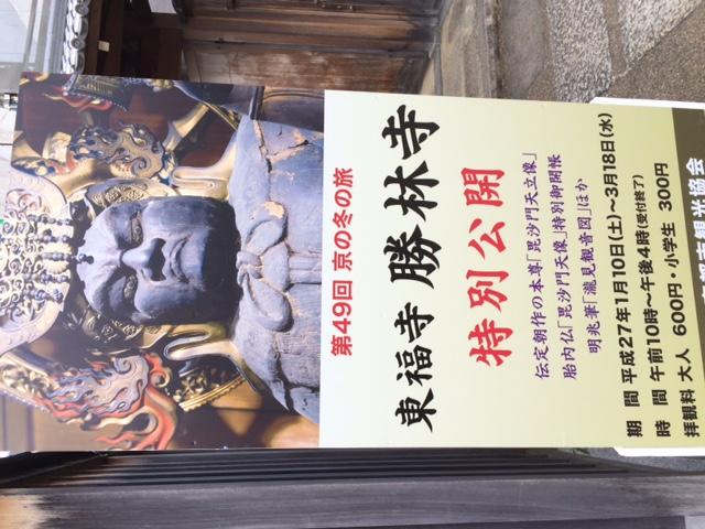 東福寺、少林寺_e0114246_1204810.jpg
