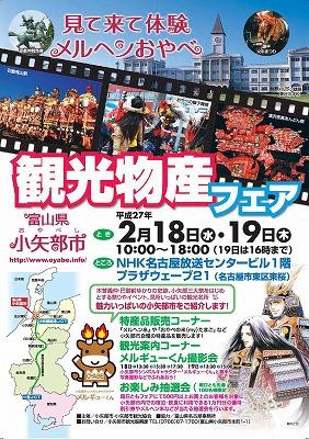 2月18、19日 観光物産フェア@NHK放送センター_c0208355_11251439.jpg