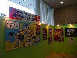 2月18、19日 観光物産フェア@NHK放送センター_c0208355_1324967.jpg
