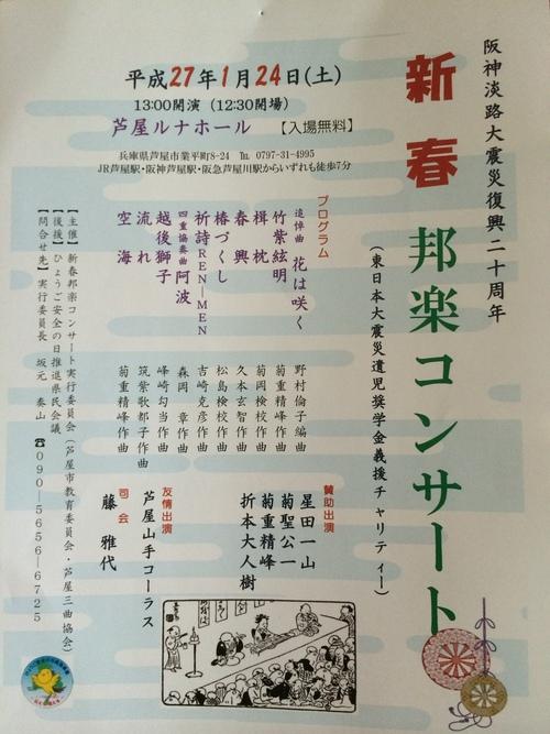 新春コンサート♪_e0157666_1632931.jpg