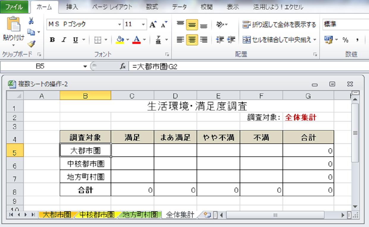 パソコン教室 Excel 3/4回目_c0204368_17144759.png