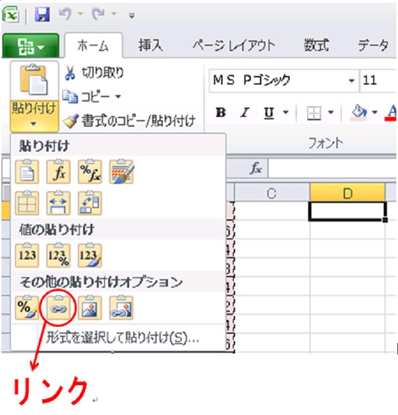 パソコン教室 Excel 3/4回目_c0204368_17224440.png