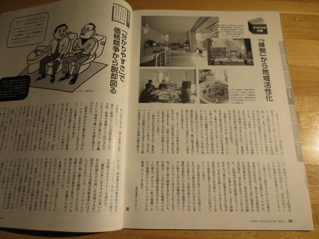 町の縁側サロン「日経ホームビルダー誌」掲載_c0310571_05370478.jpg
