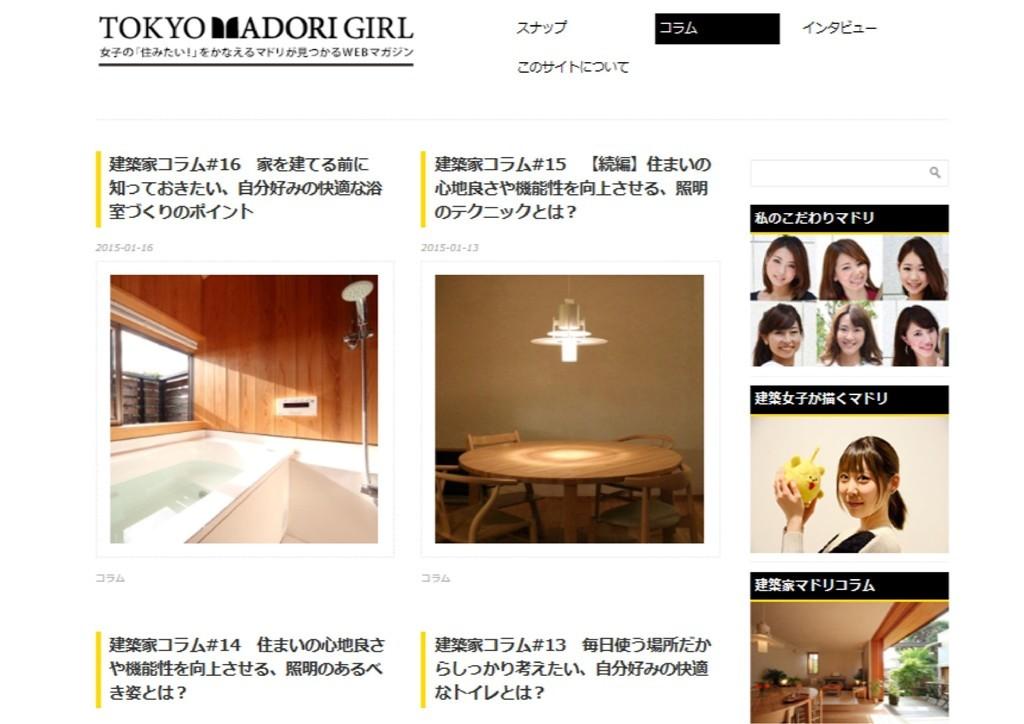 「TOKYO MADORI GIRL」へのコラム、好評連載中です_c0310571_09273707.jpg