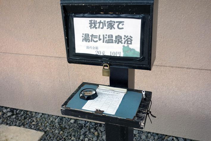 榊原温泉の源泉はどこ?_b0145296_95277.jpg
