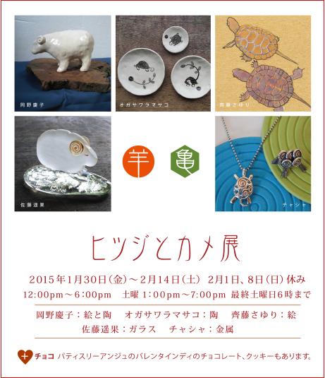 ヒツジとカメ展_f0143397_14130890.jpg