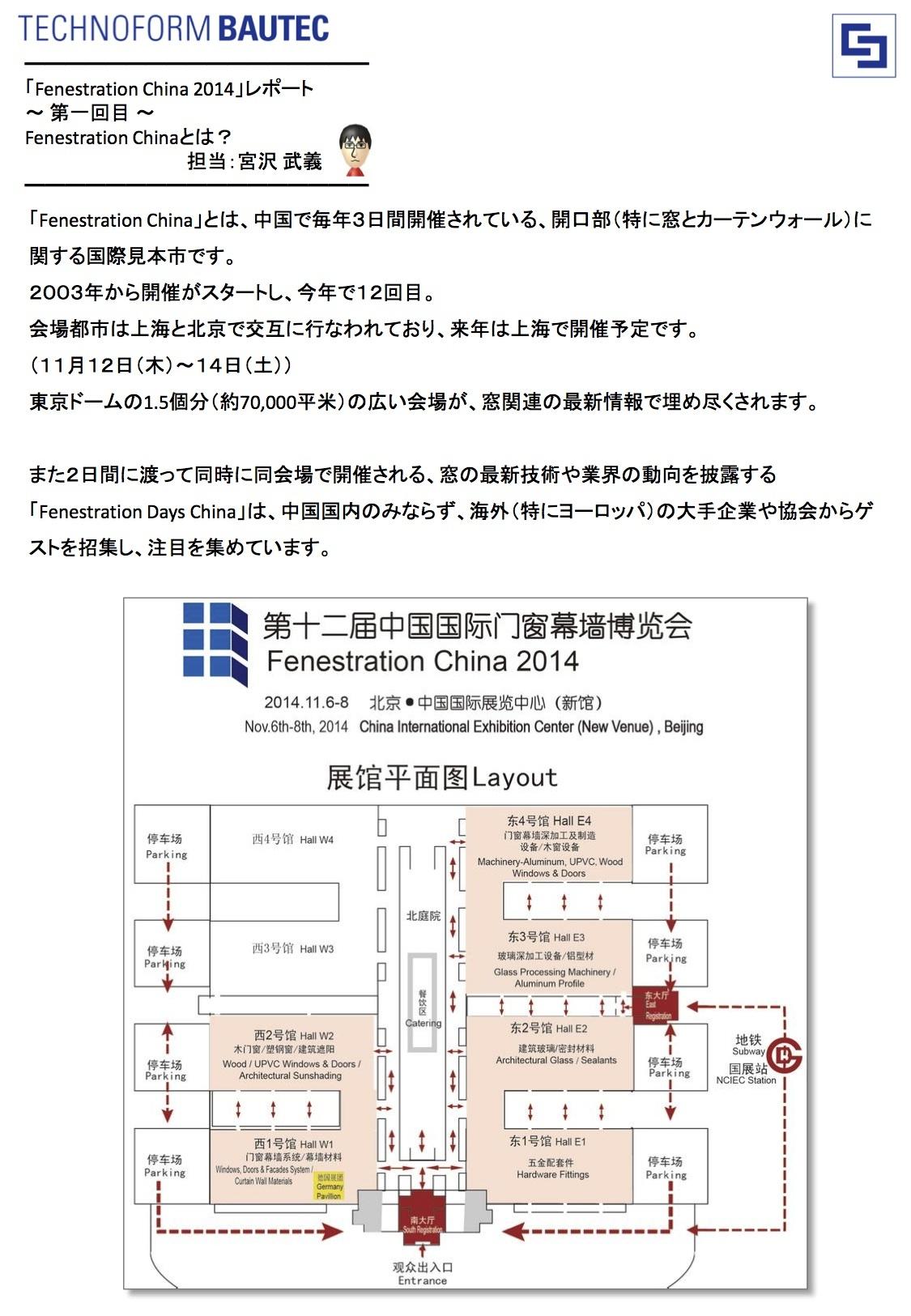PWJ秋田 2:中国アルミサッシ樹脂ブリッジ_e0054299_17393084.jpg