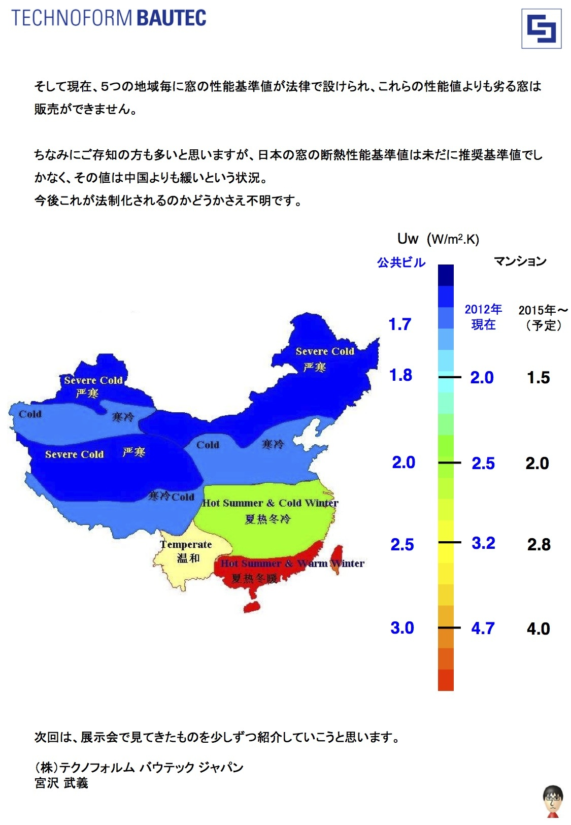 PWJ秋田 2:中国アルミサッシ樹脂ブリッジ_e0054299_17393946.jpg