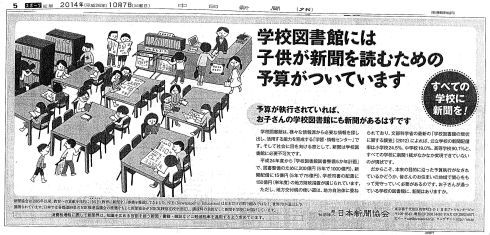 H25末 名古屋市立小学校図書館に新聞が置いてあるのは11.4%_d0011701_21193004.jpg