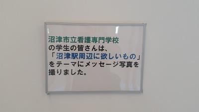沼津駅周辺のまちづくり 若者がメッセージパネル展 _d0050503_5503548.jpg