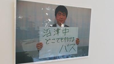 沼津駅周辺のまちづくり 若者がメッセージパネル展 _d0050503_5505052.jpg