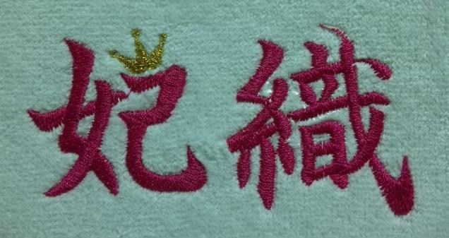 ネーム刺繍にティアラを乗せました♪_c0316026_18123972.jpg