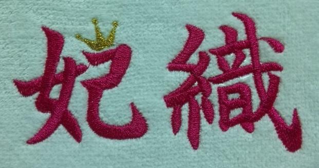 ネーム刺繍にティアラを乗せました♪_c0316026_18125032.jpg