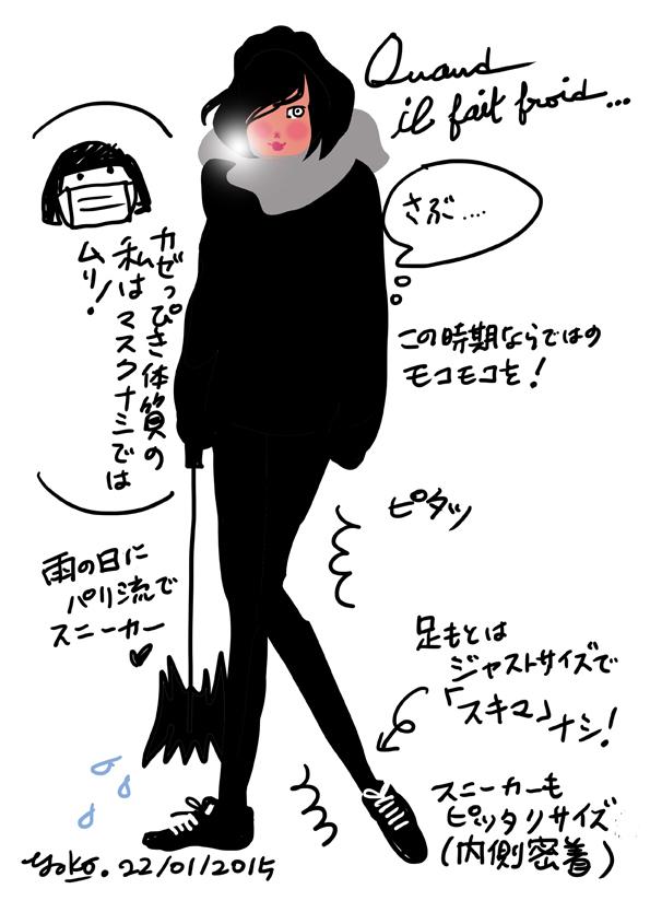 肌密着型防寒(説)に従う_e0262430_16371020.jpg