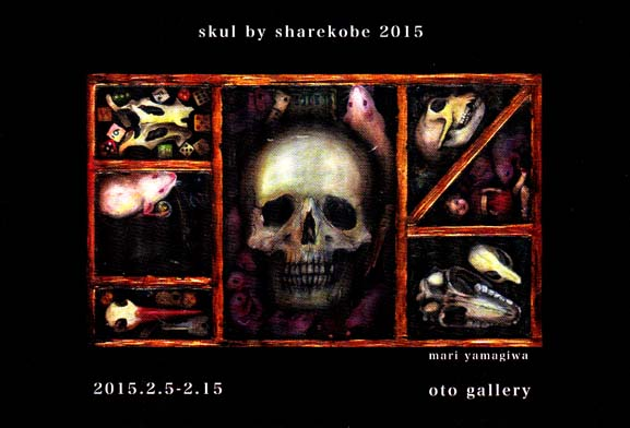 skull by syarekobe 髑髏展_a0093332_12282634.jpg