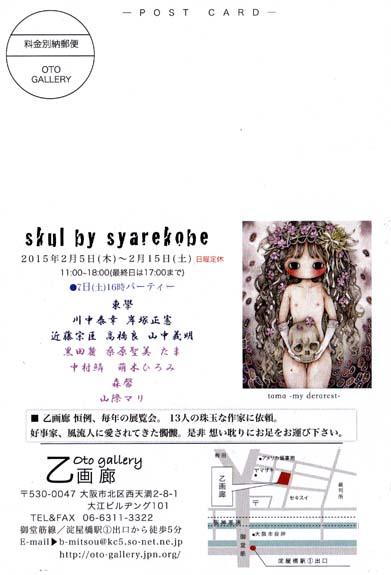 skull by syarekobe 髑髏展_a0093332_12284226.jpg