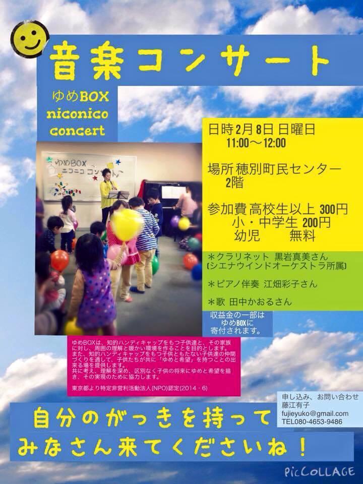 """""""ゆめBOX""""ニコニココンサート@北海道。_b0303643_10442548.jpg"""