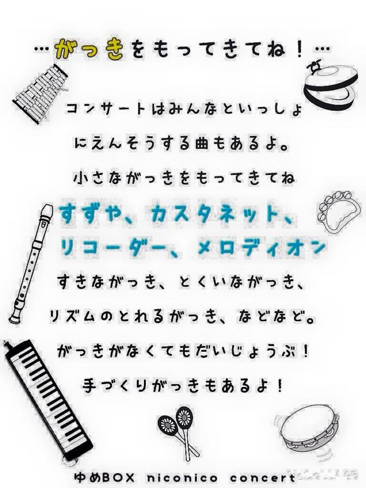 """""""ゆめBOX""""ニコニココンサート@北海道。_b0303643_10443159.jpg"""