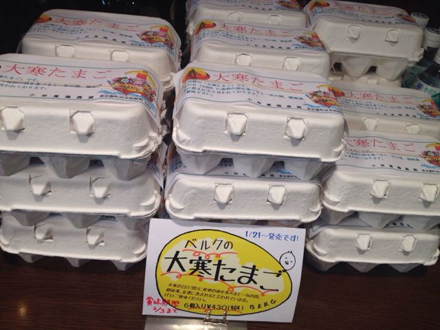 【ベルクの大寒たまご♪】本日の卵は全部1/20に生まれた大寒たまご♪大寒生まれの卵を食べると一年間の健康運と金運に恵まれるとか。モーニングセットにブランチに単品、生卵6個入りも!この機会にぜひ♪_c0069047_11433426.jpg