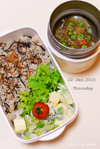 1月22日 木曜日 白菜の塩レモンしらす和え&豚バラと根菜の餡かけ黒酢スープ_b0288550_10550017.jpg
