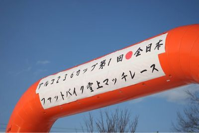 第一回全日本ファットバイク雪上マッチレース_d0197762_1831349.jpg