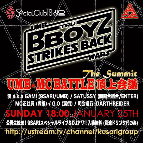 1.25 UMB~MC BATTLE 頂上会議!~THE SUMMIT MC正社員出演_e0246863_16274.jpg