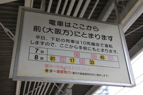 阪急 宝塚線 ダイヤ改正_d0202264_852250.jpg