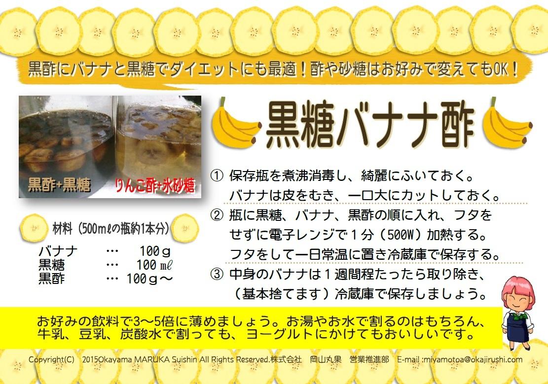 「黒糖バナナ酢」_a0214374_13192244.jpg