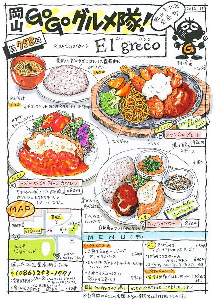 Restaurant El greco(エルグレコ)_d0118987_21550671.jpg