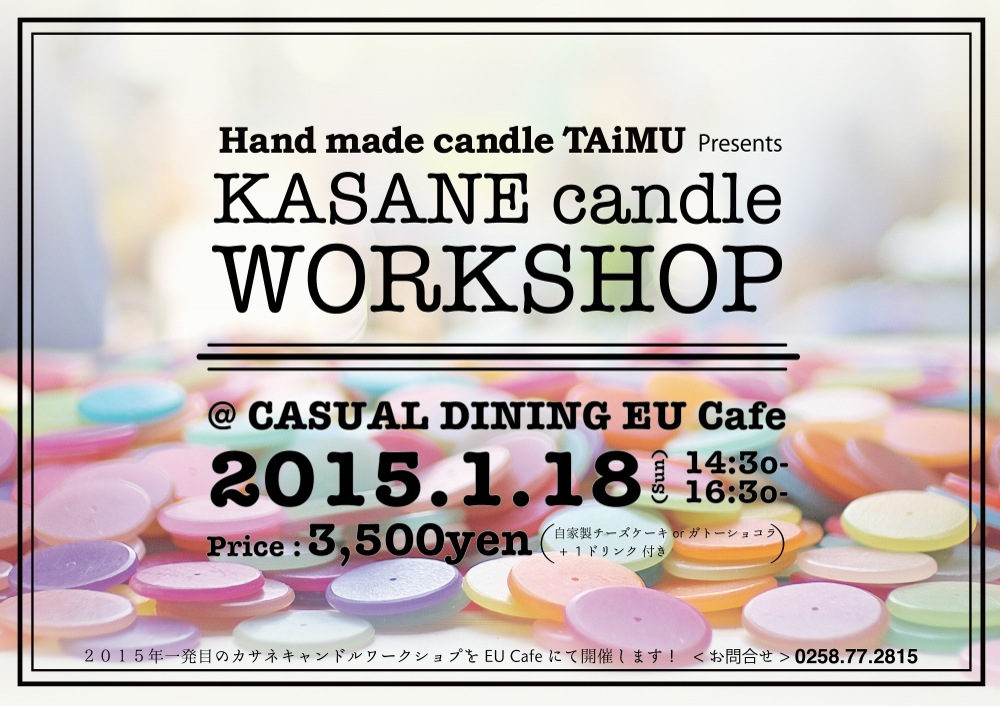 2015.1.18 KASANE candle WORKSHOP @EU Cafe_f0139898_1234686.jpg