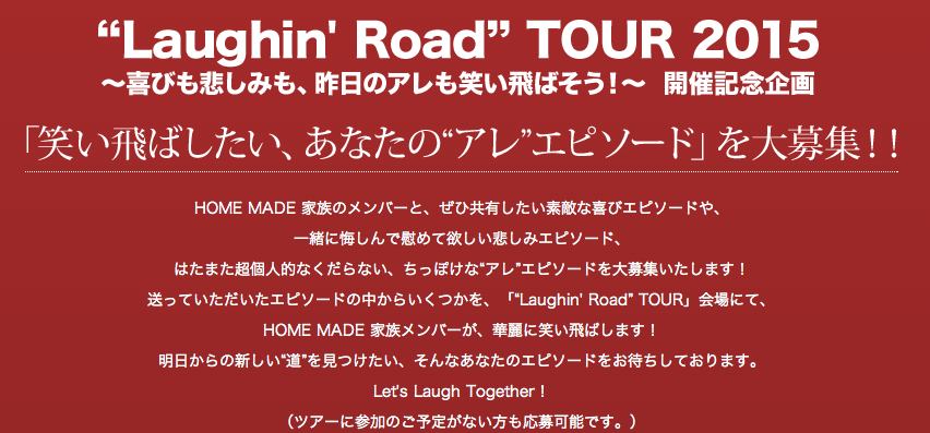 """Laughin\' Road""TOUR 2015リハーサル。_f0182998_2325162.png"