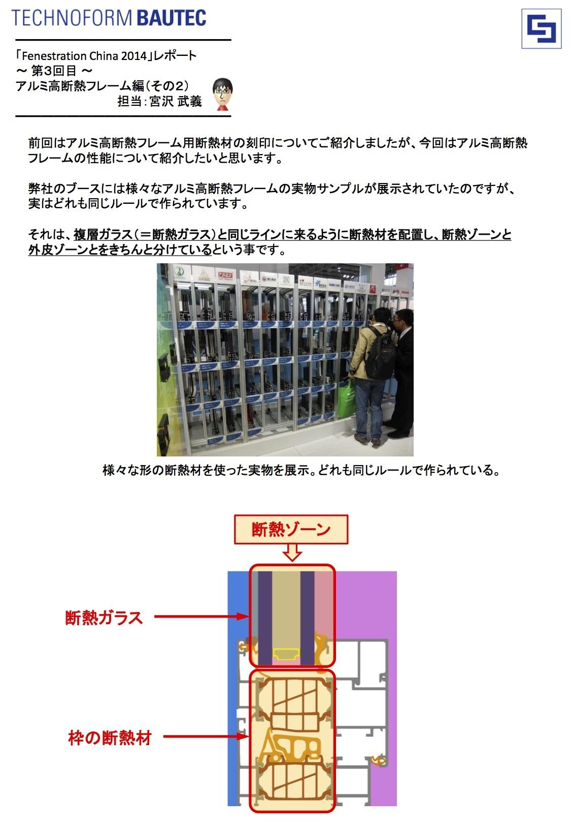 高断熱アルミ窓の結露は_e0054299_18302747.jpg