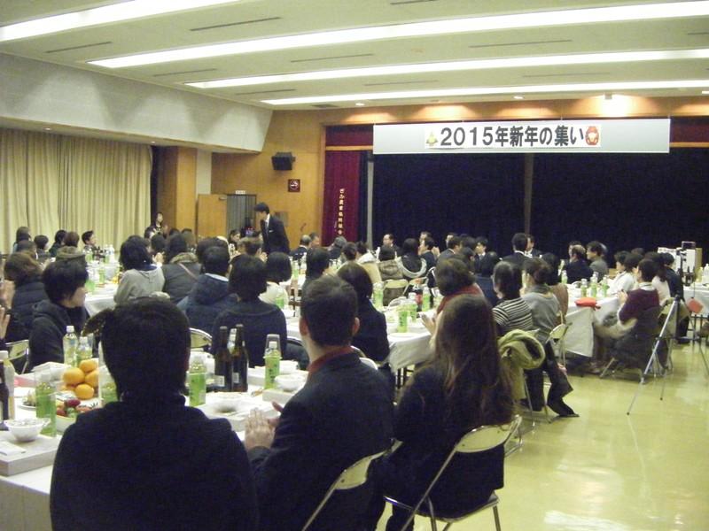 2015年【新年の集い】を開催しました♪_e0138299_17573044.jpg