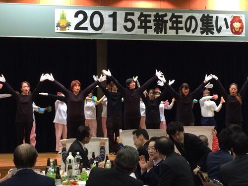 2015年【新年の集い】を開催しました♪_e0138299_18174633.jpg
