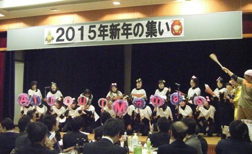 2015年【新年の集い】を開催しました♪_e0138299_1823982.jpg