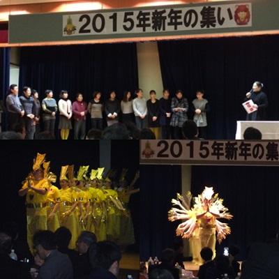 2015年【新年の集い】を開催しました♪_e0138299_18434045.jpg