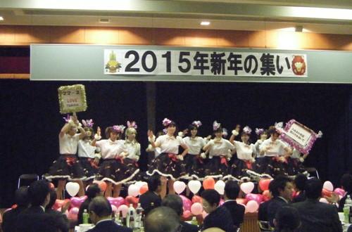 2015年【新年の集い】を開催しました♪_e0138299_1861348.jpg