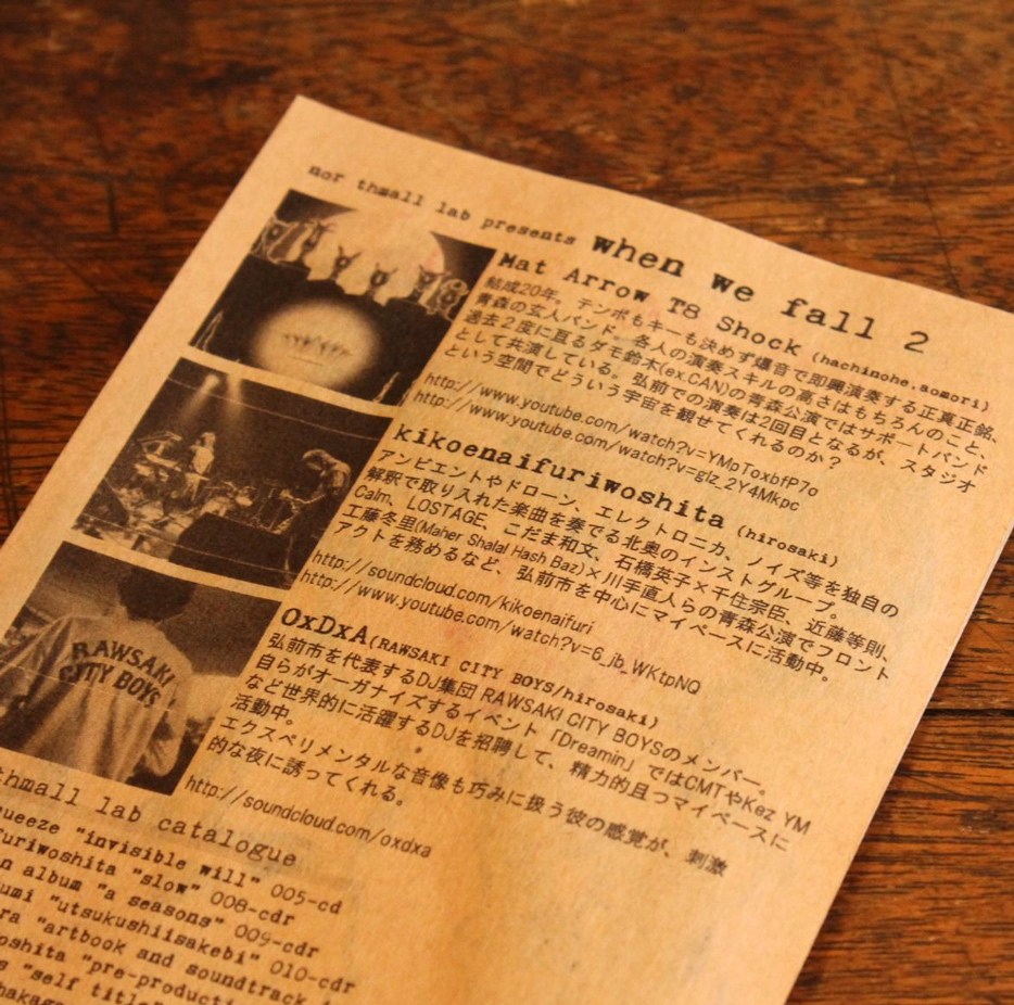 nor thmall lab presents when we fall 2 / 音源付きフライヤー_c0222907_17574998.jpg