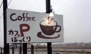 cafe_c0200314_12265543.jpg