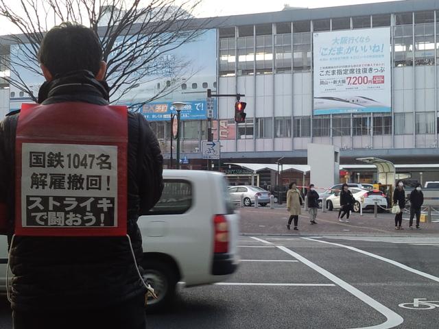 1月22日、JR岡山駅前で国鉄闘争全国運動岡山の街頭宣伝_d0155415_219095.jpg