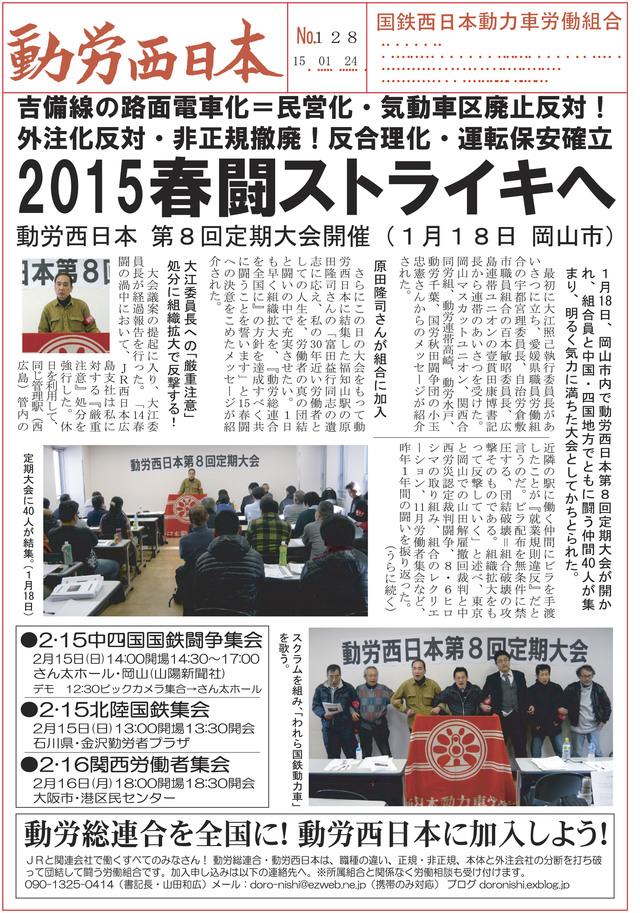 本部情報128号~2015春闘ストライキへ 第8回定期大会開催(1月18日 岡山市)_d0155415_22593118.jpg