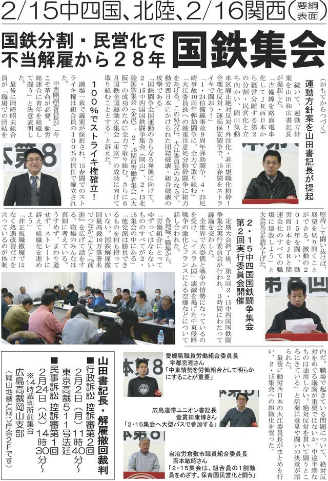 本部情報128号~2015春闘ストライキへ 第8回定期大会開催(1月18日 岡山市)_d0155415_22593629.jpg